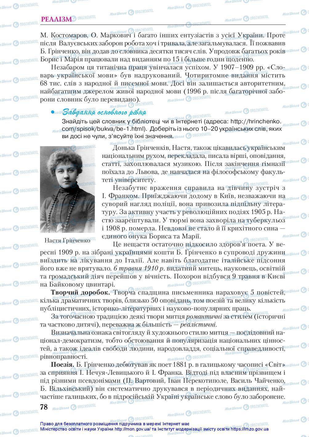 Учебники Укр лит 10 класс страница 78