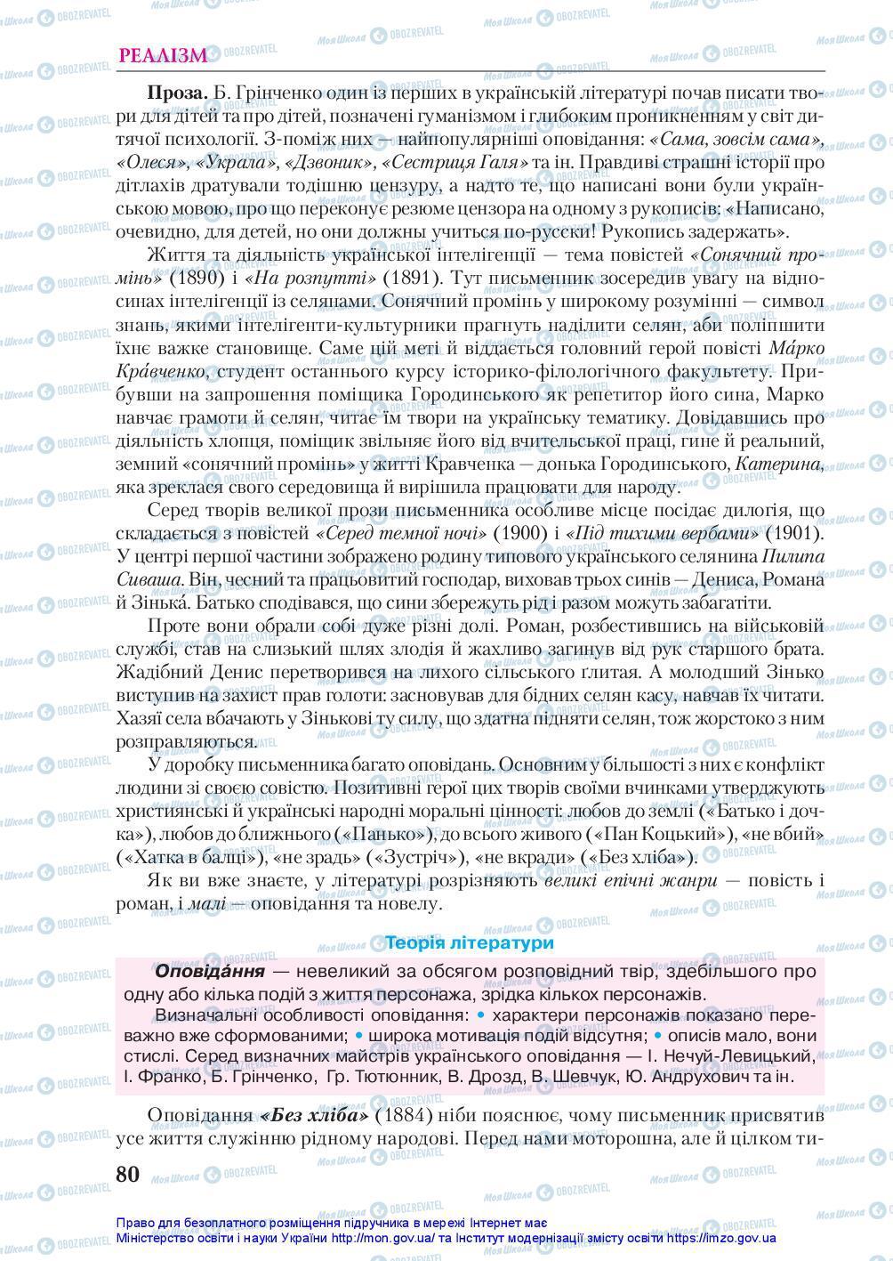 Учебники Укр лит 10 класс страница 80