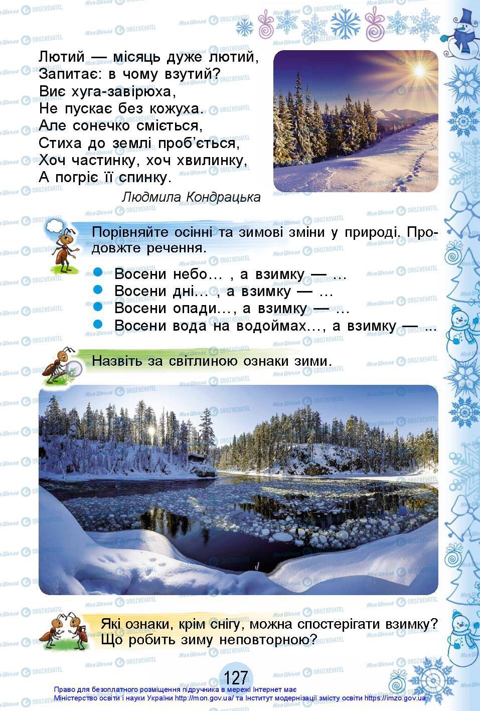 Учебники ЯДС (исследую мир) 2 класс страница 127
