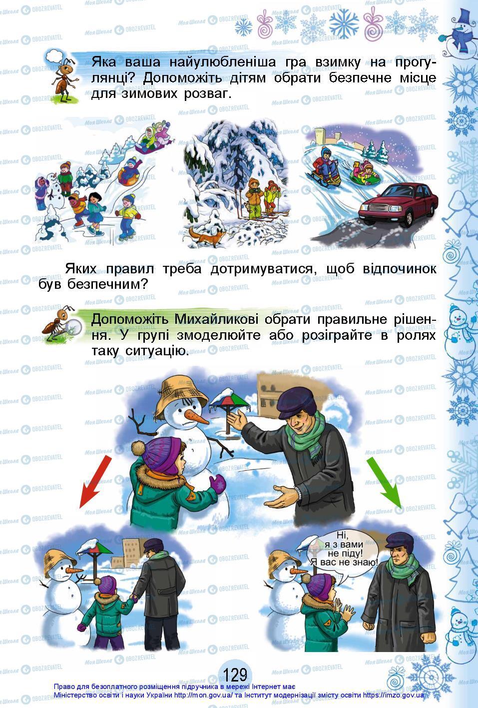 Учебники ЯДС (исследую мир) 2 класс страница 129