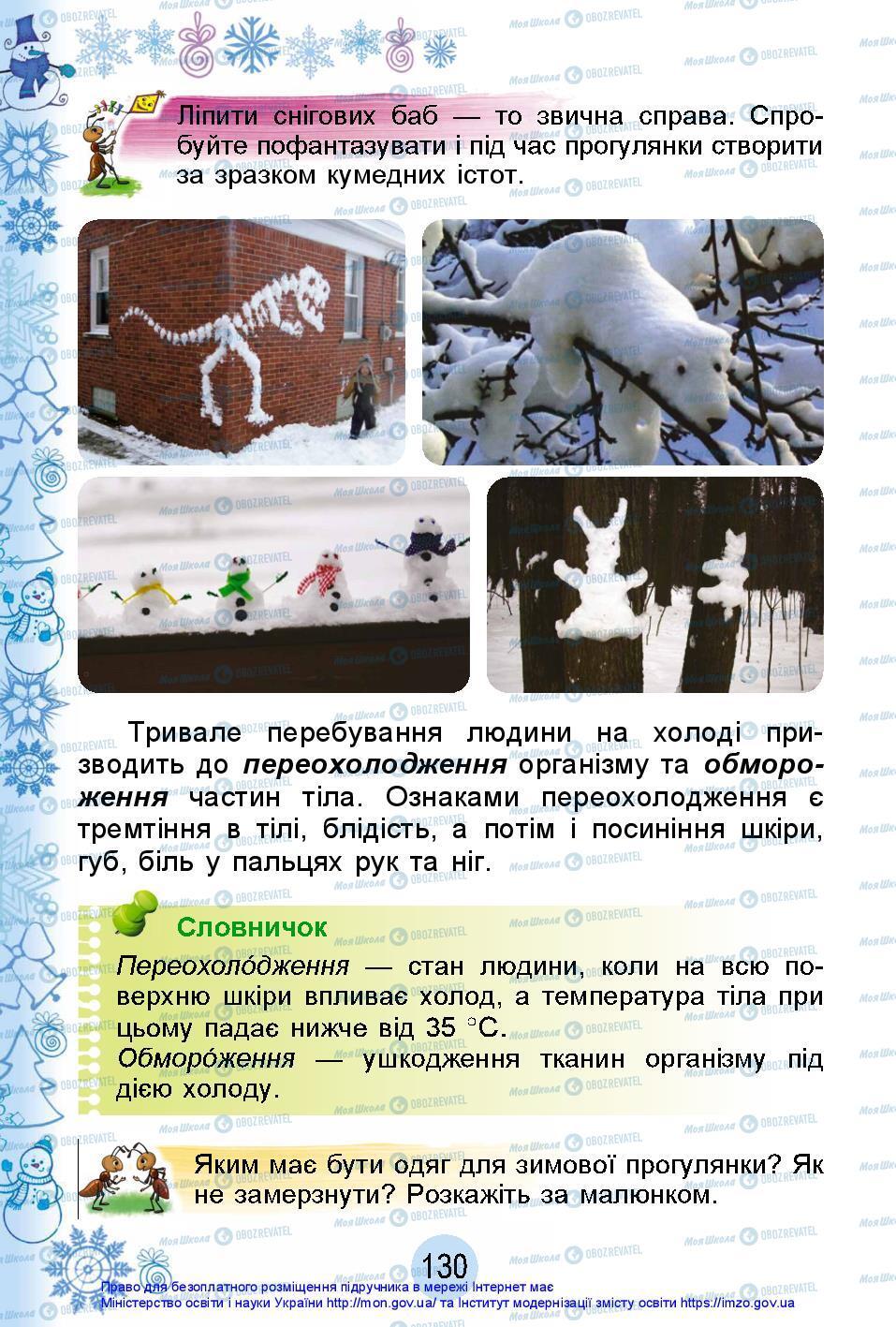 Учебники ЯДС (исследую мир) 2 класс страница 130