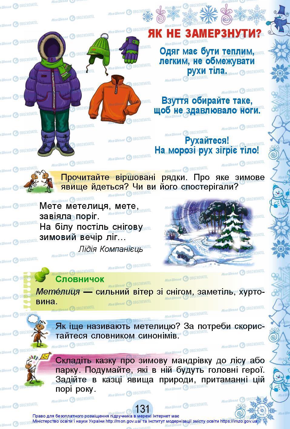 Учебники ЯДС (исследую мир) 2 класс страница 131
