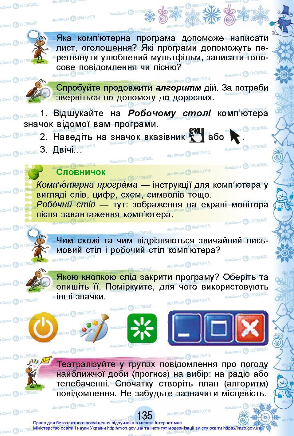 Учебники ЯДС (исследую мир) 2 класс страница 135
