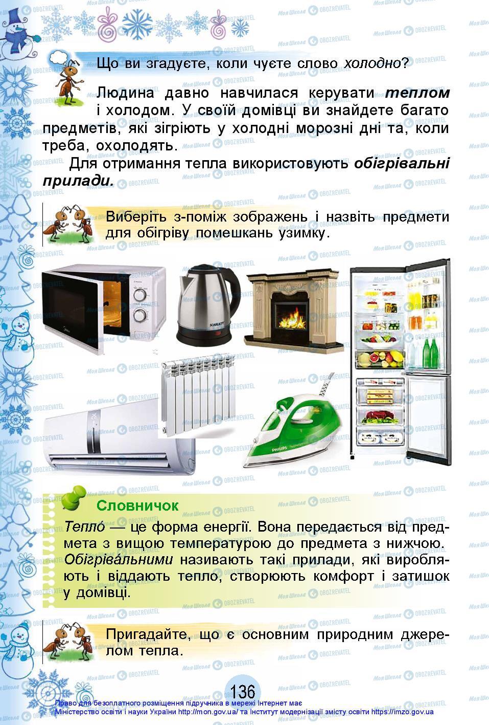Учебники ЯДС (исследую мир) 2 класс страница 136