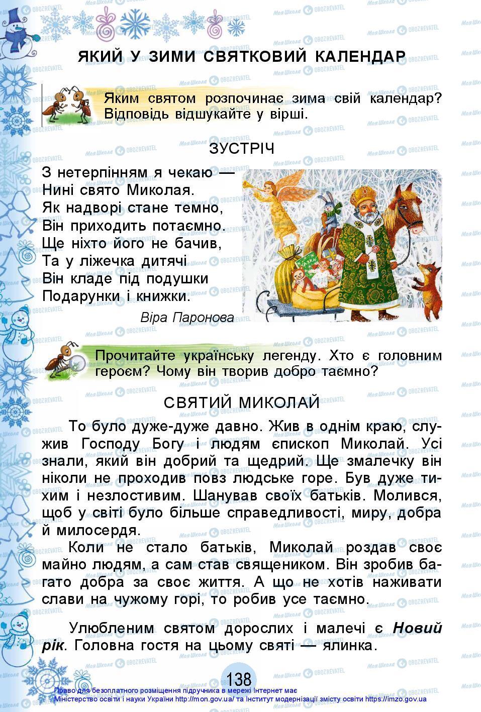Учебники ЯДС (исследую мир) 2 класс страница 138