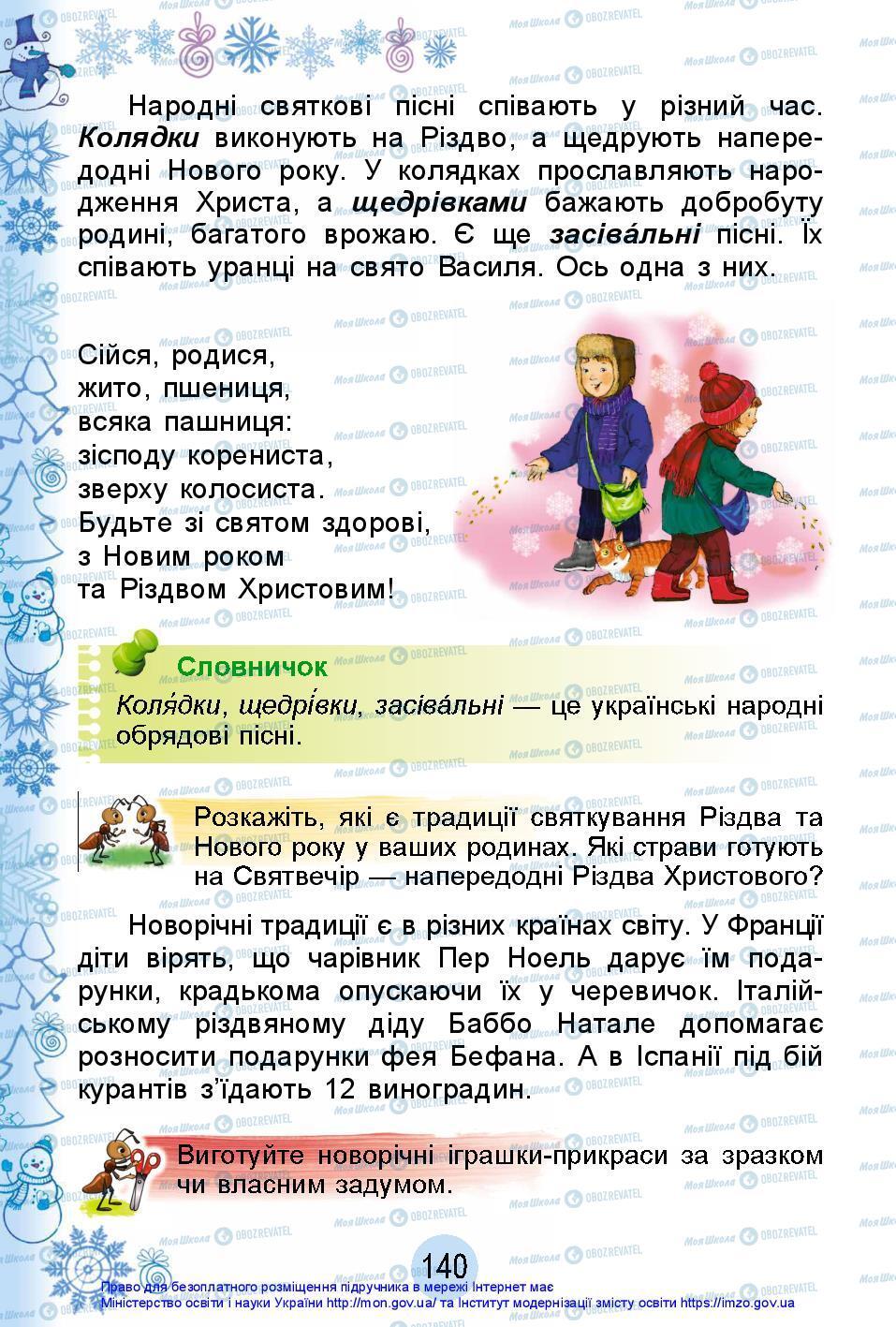 Учебники ЯДС (исследую мир) 2 класс страница 140