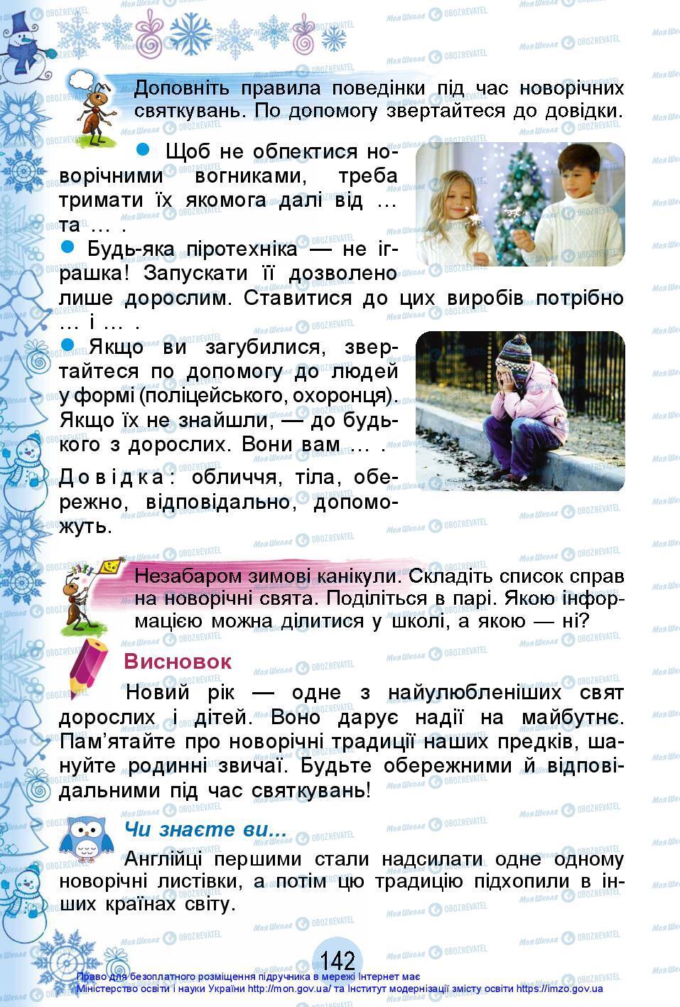 Учебники ЯДС (исследую мир) 2 класс страница 142
