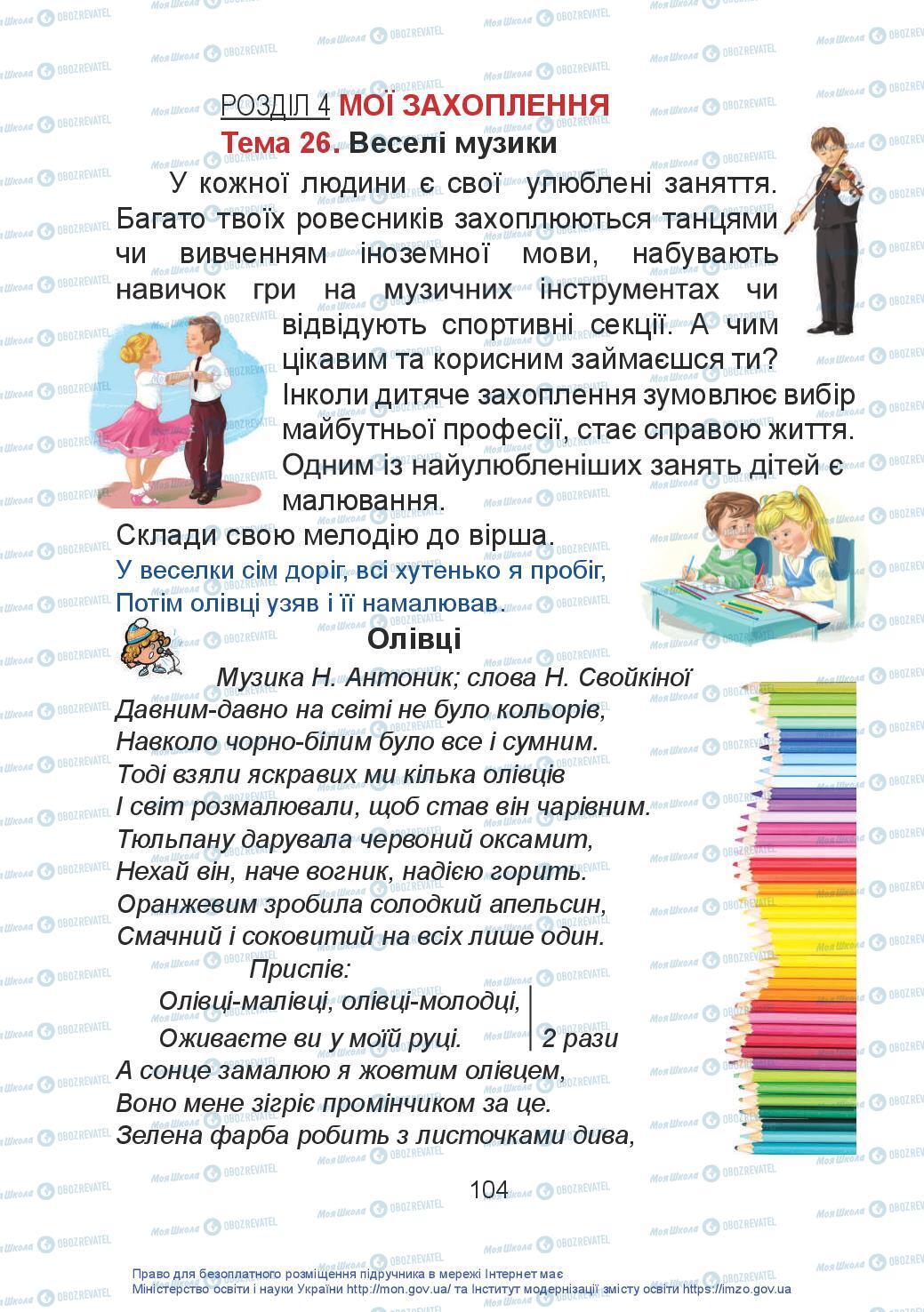 Учебники Искусство 2 класс страница 104