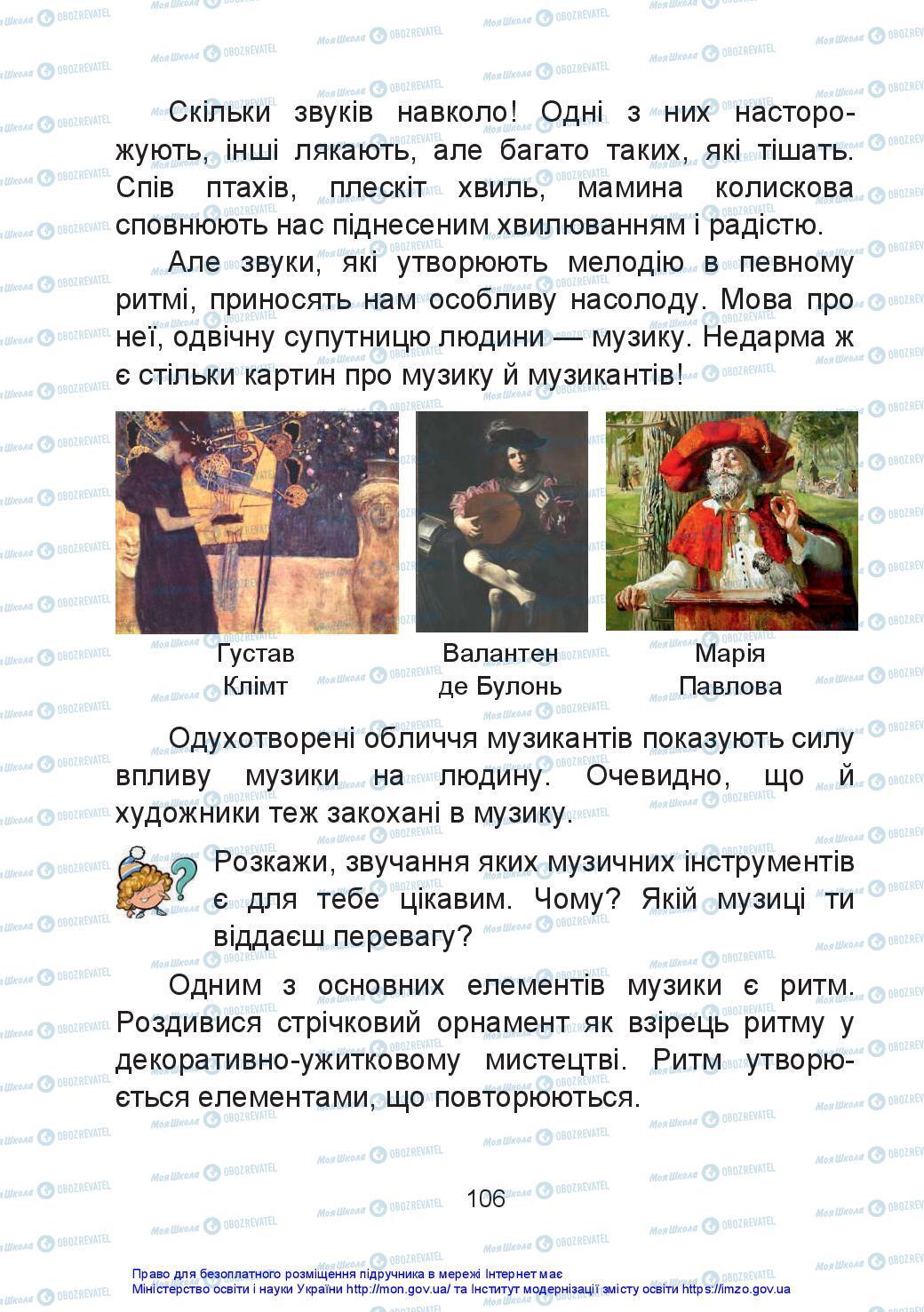 Учебники Искусство 2 класс страница 106
