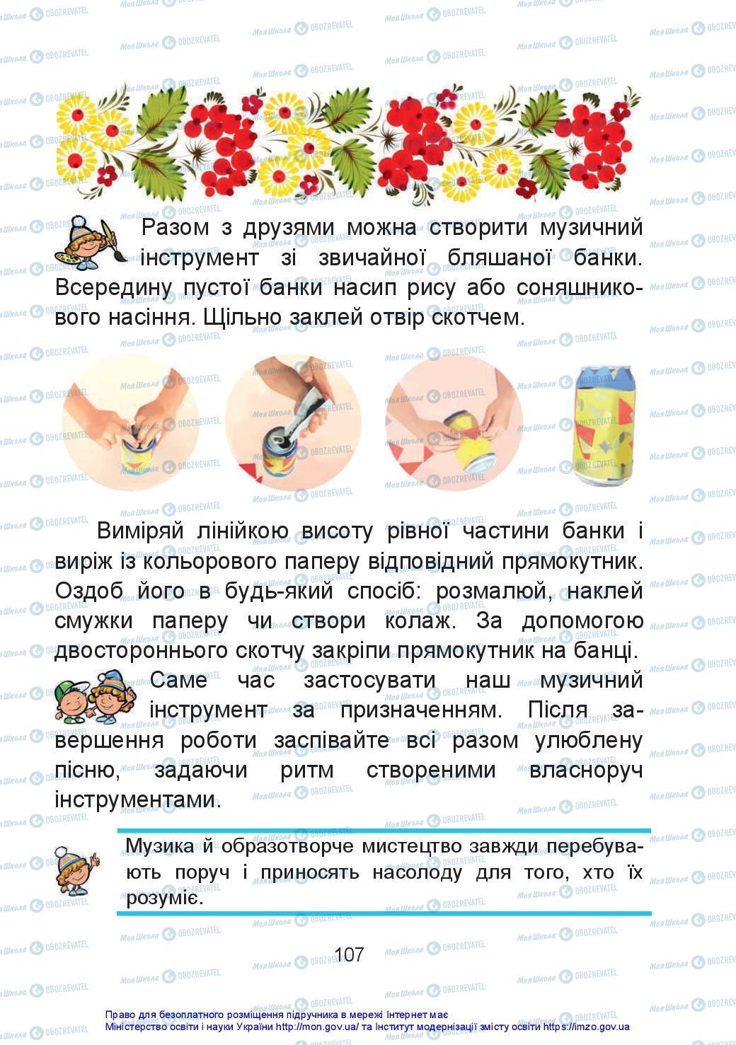 Учебники Искусство 2 класс страница 107