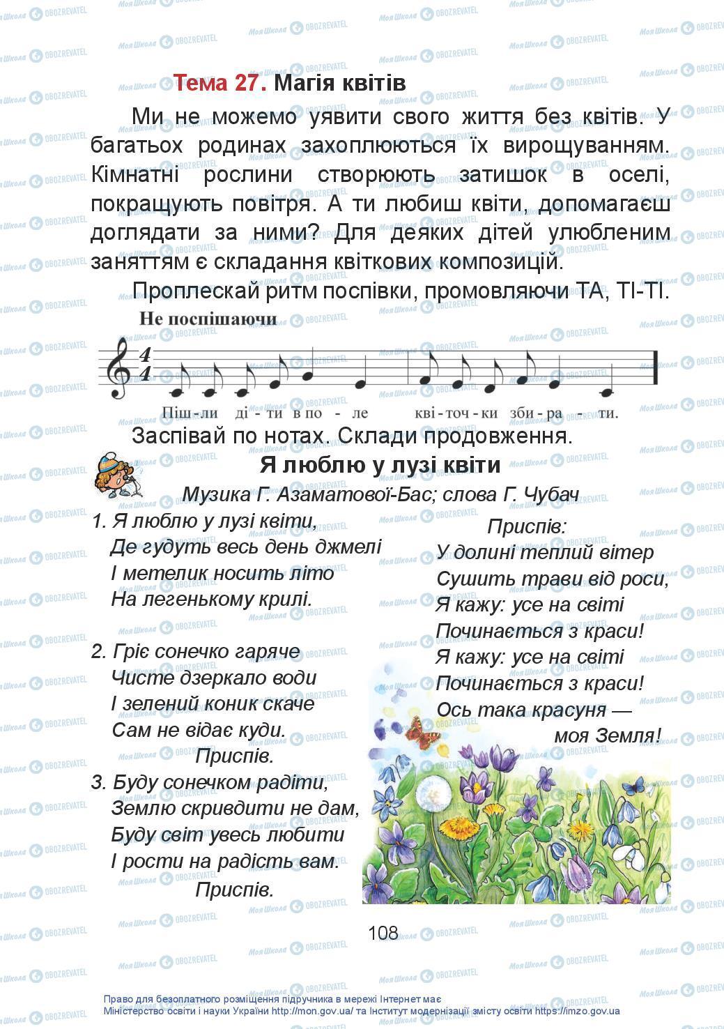 Учебники Искусство 2 класс страница 108