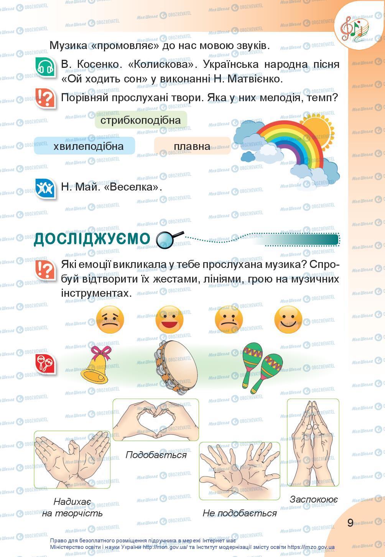Учебники Искусство 2 класс страница 9