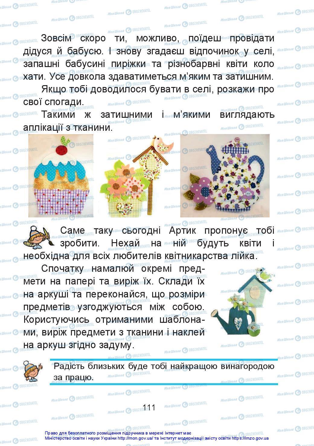 Учебники Искусство 2 класс страница 111
