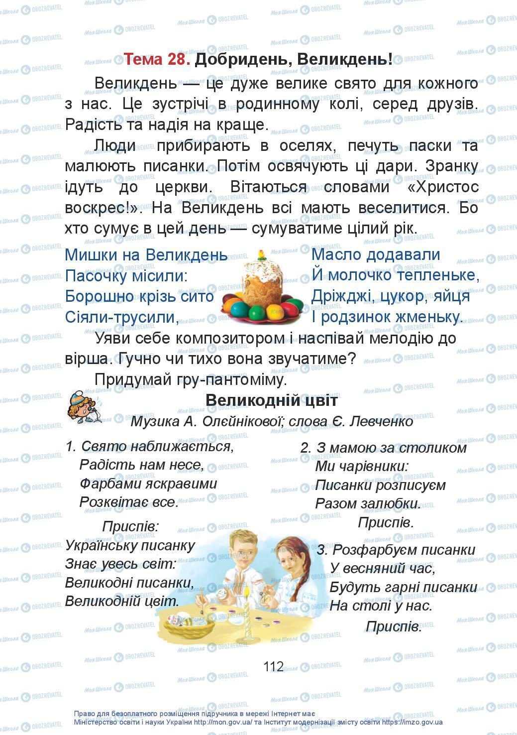 Учебники Искусство 2 класс страница 112