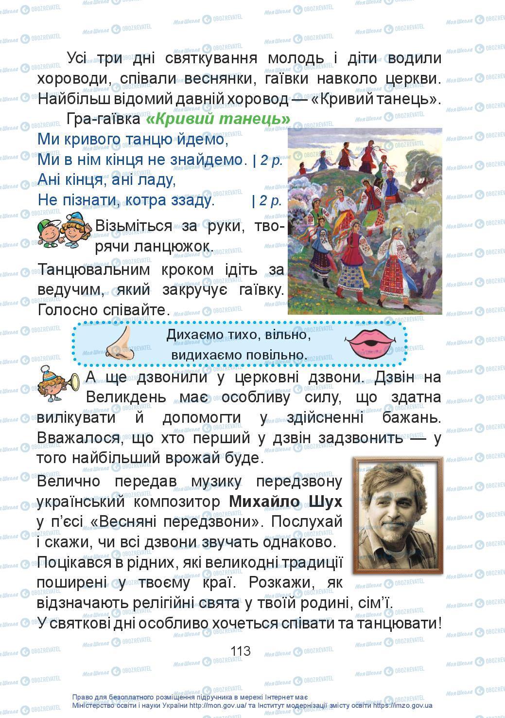 Учебники Искусство 2 класс страница 113