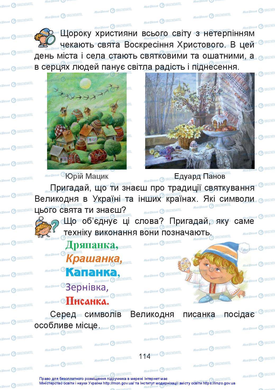 Учебники Искусство 2 класс страница 114