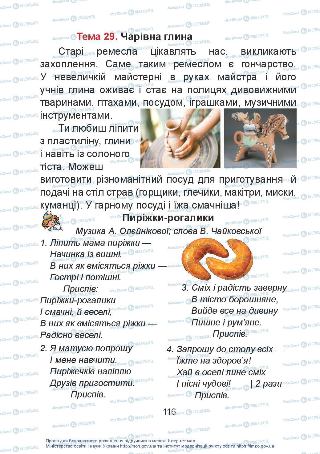Учебники Искусство 2 класс страница 116