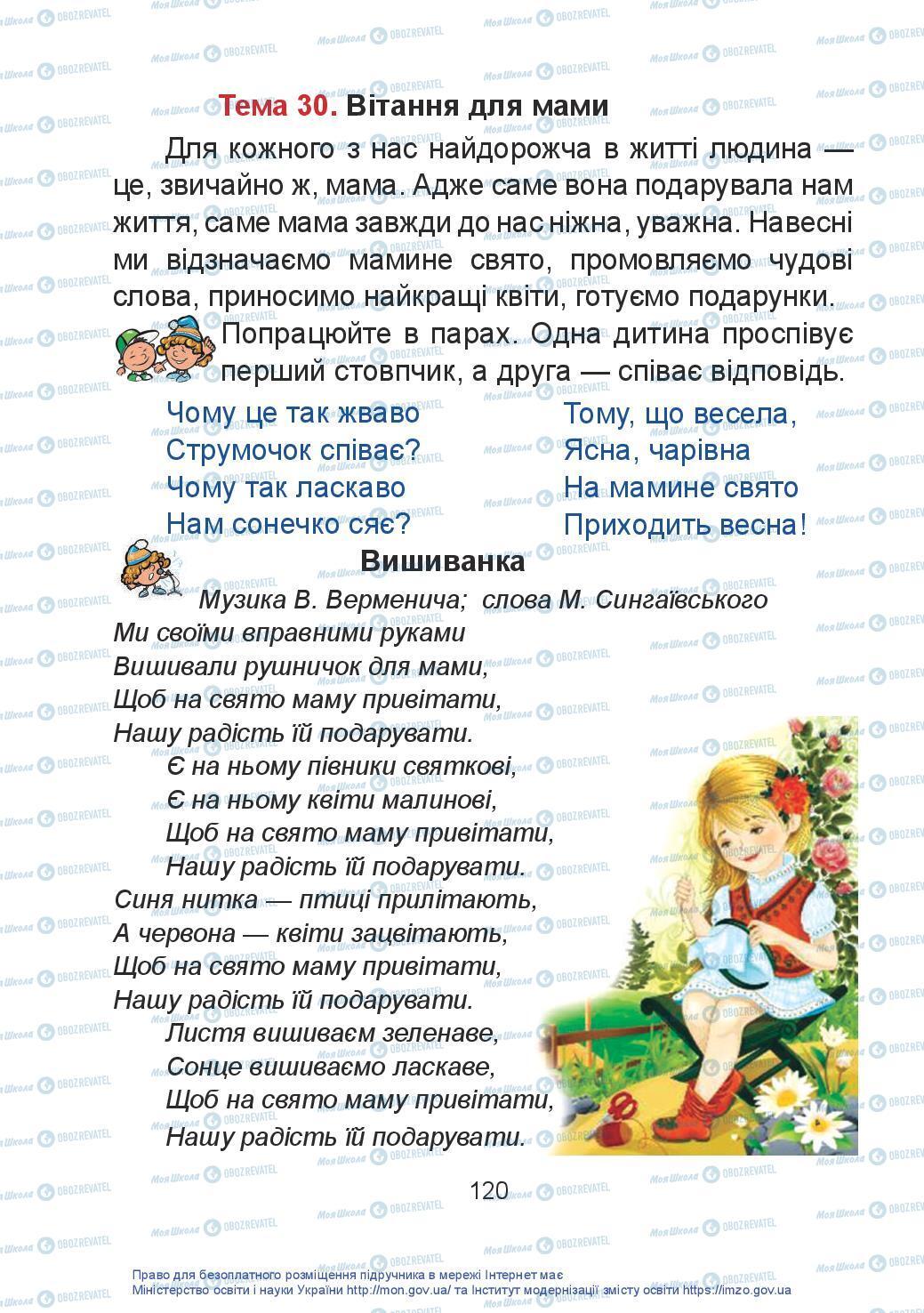 Підручники Мистецтво 2 клас сторінка 120