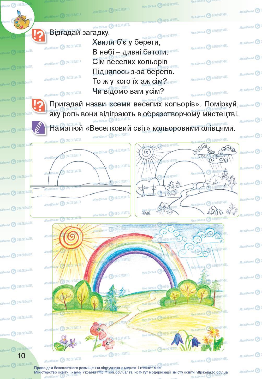 Учебники Искусство 2 класс страница 10