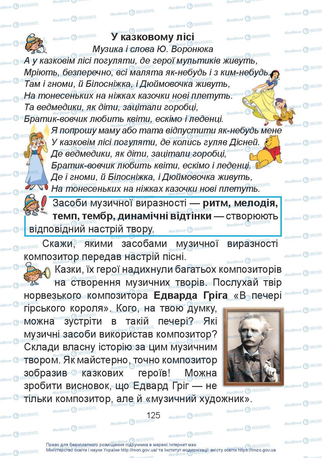 Учебники Искусство 2 класс страница 125