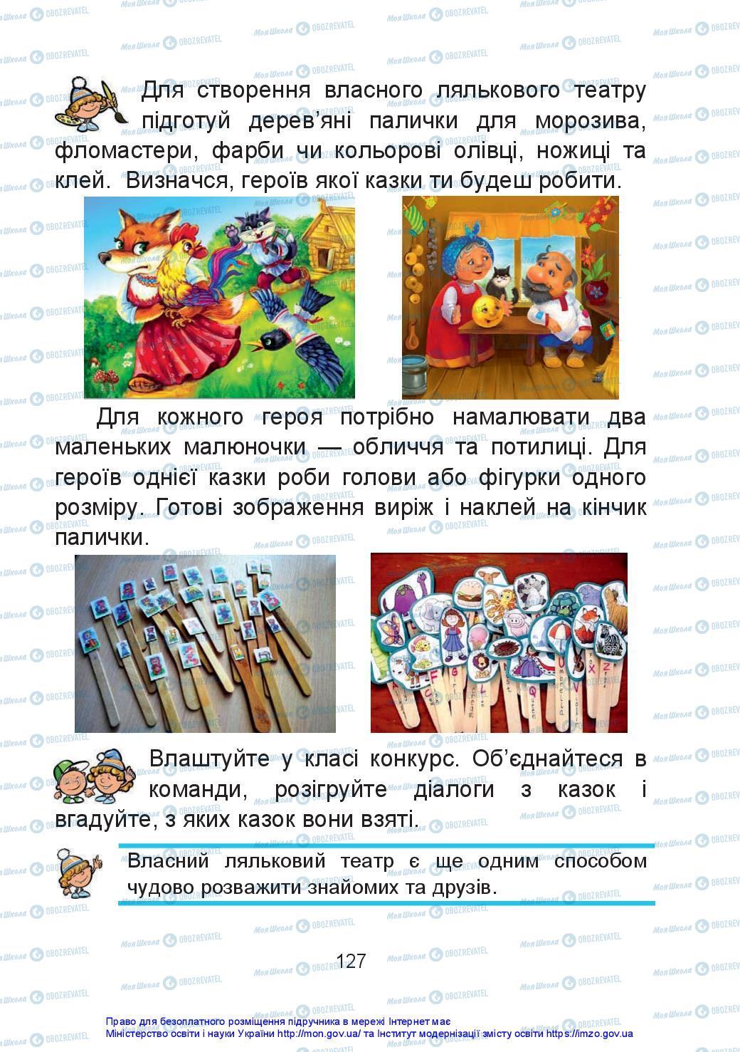 Учебники Искусство 2 класс страница 127