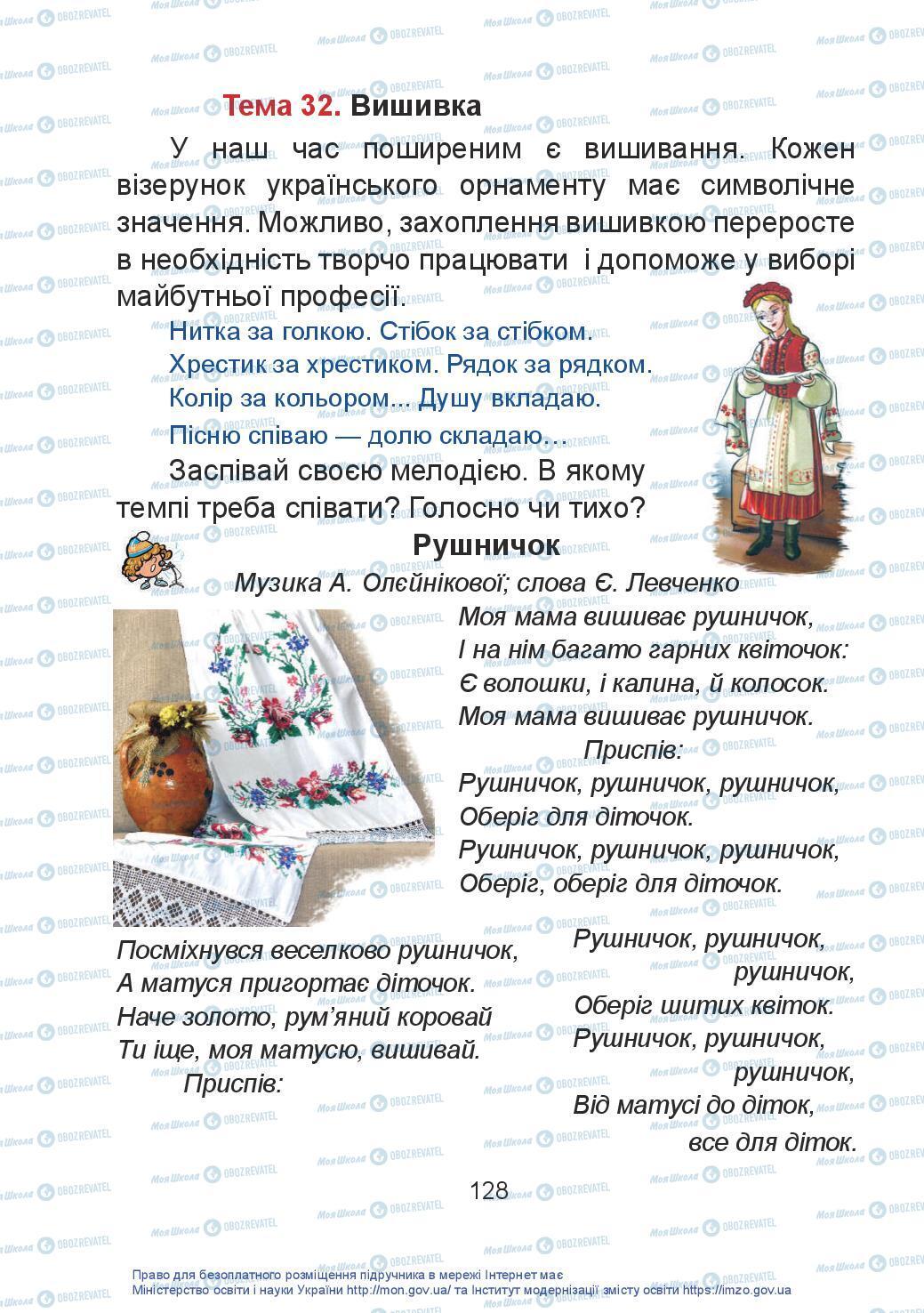 Учебники Искусство 2 класс страница 128