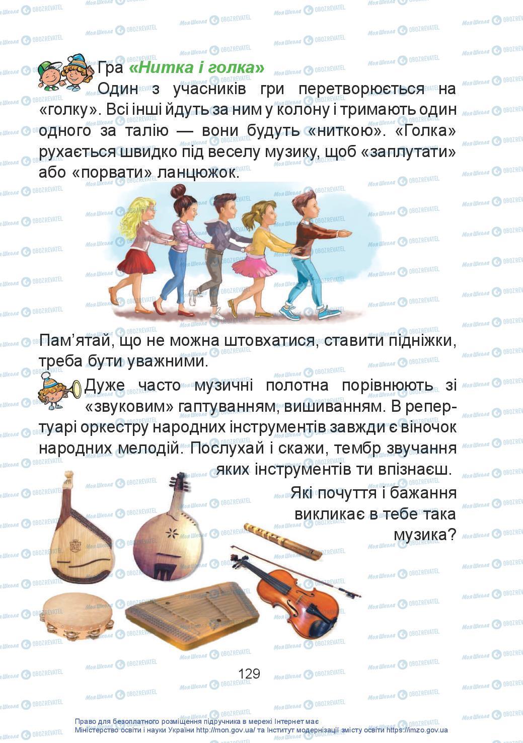 Учебники Искусство 2 класс страница 129