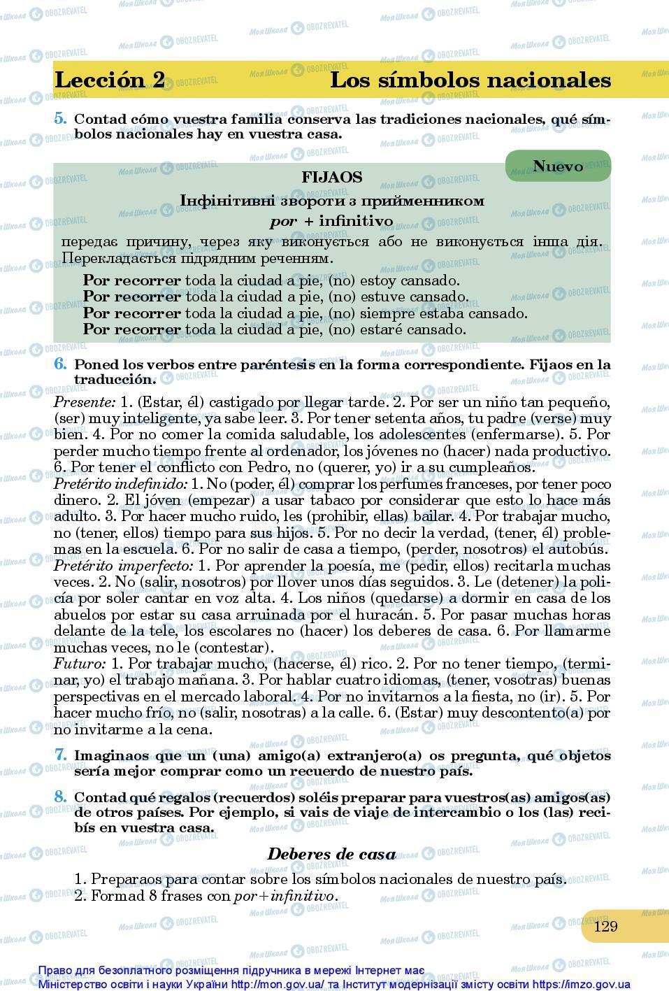 Учебники Испанский язык 10 класс страница 129