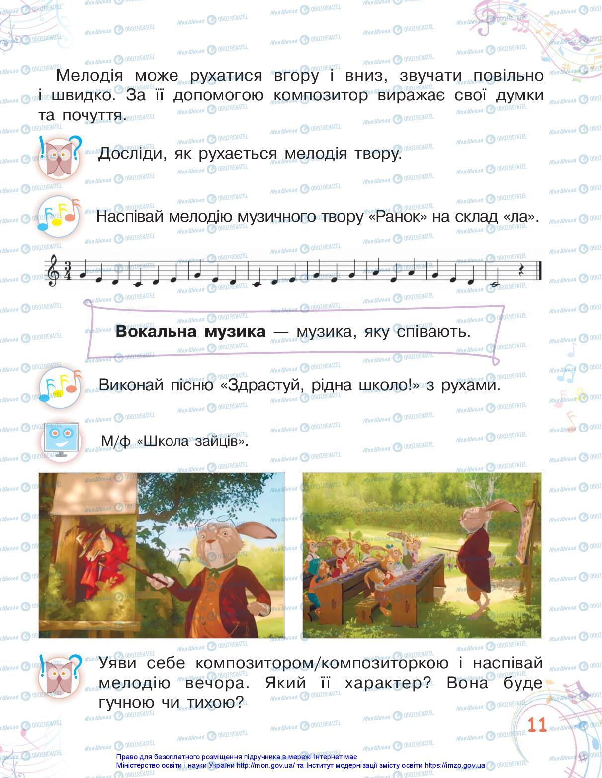 Підручники Мистецтво 2 клас сторінка 11