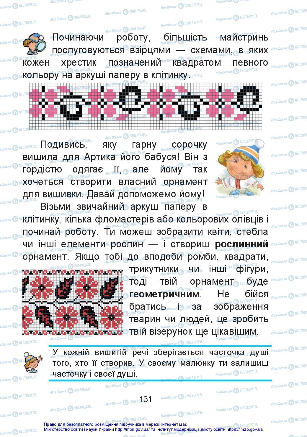 Учебники Искусство 2 класс страница 131