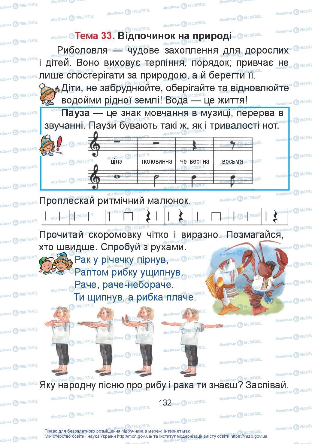 Учебники Искусство 2 класс страница 132
