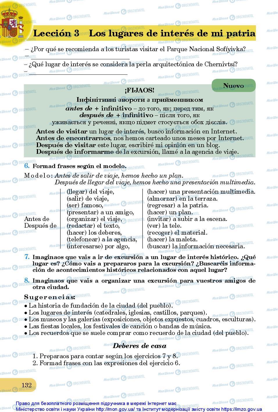 Учебники Испанский язык 10 класс страница 132