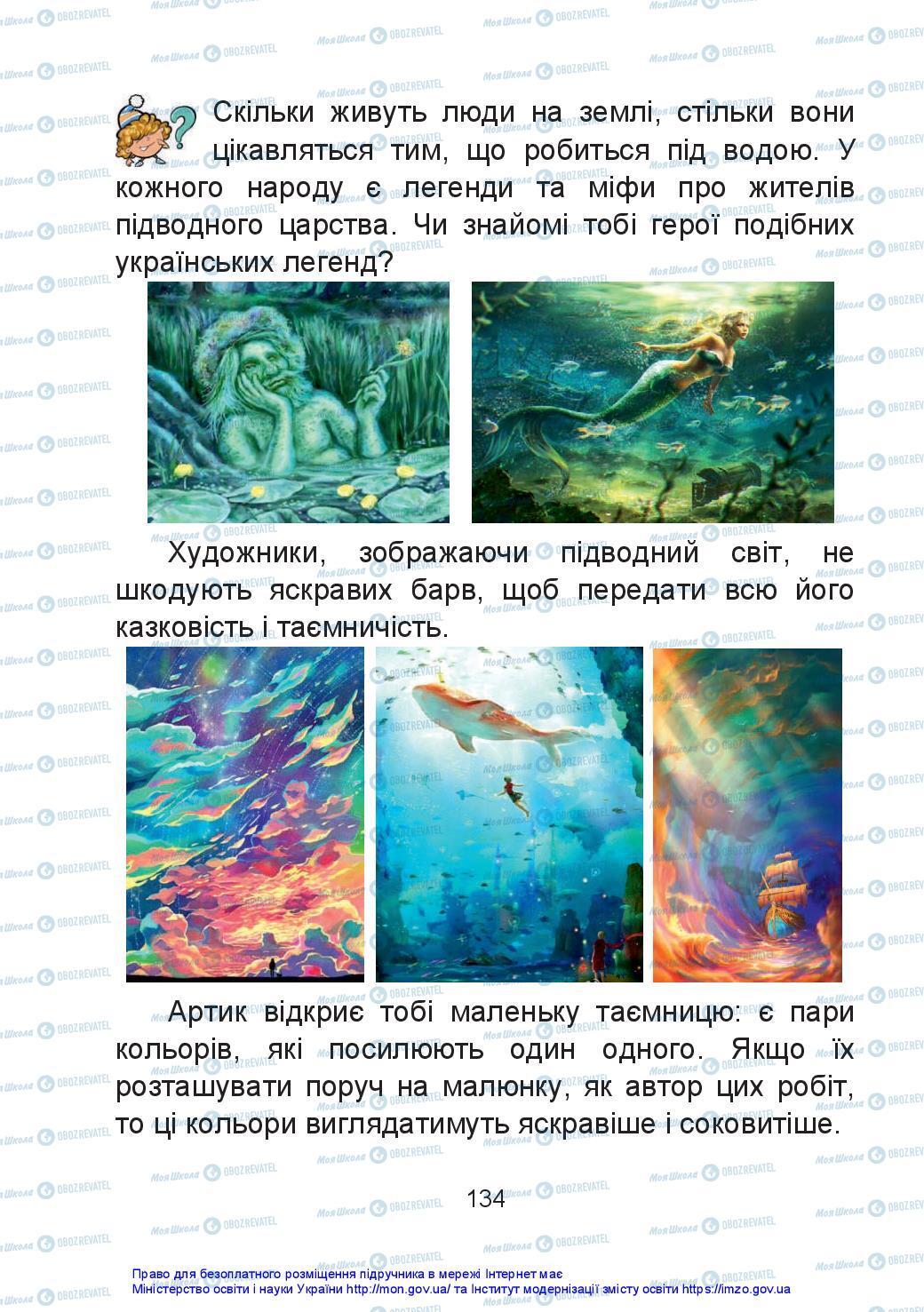 Учебники Искусство 2 класс страница 134