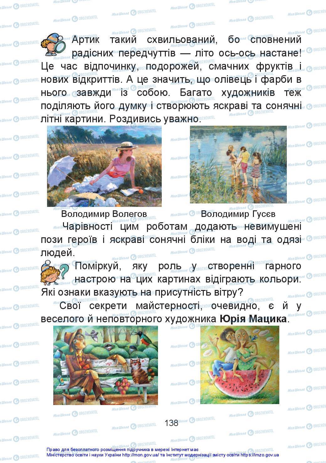 Учебники Искусство 2 класс страница 138