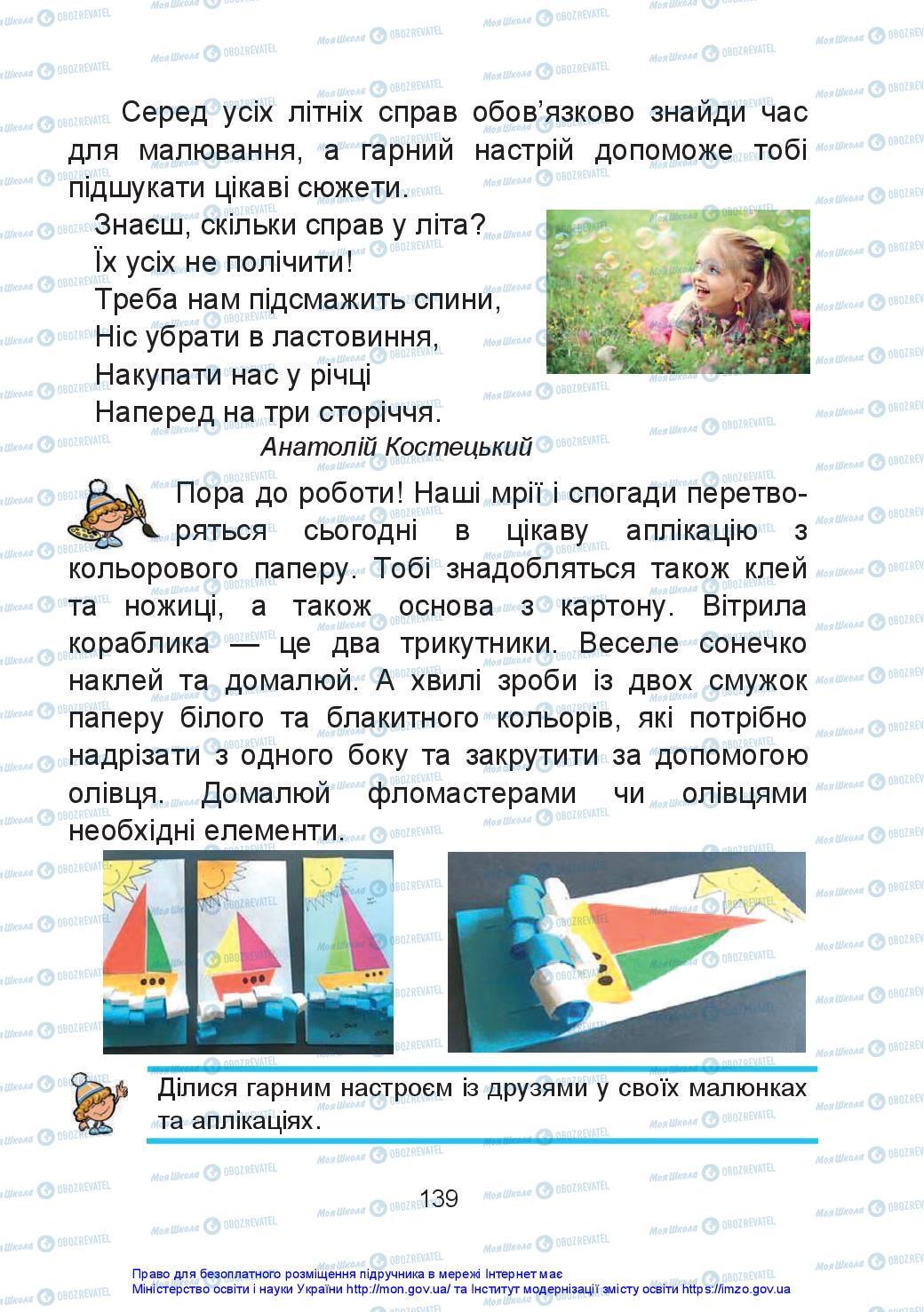 Учебники Искусство 2 класс страница 139