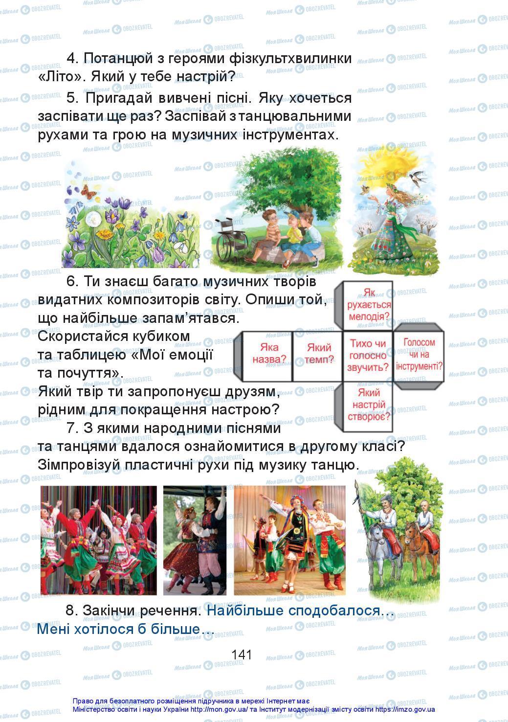 Учебники Искусство 2 класс страница 141
