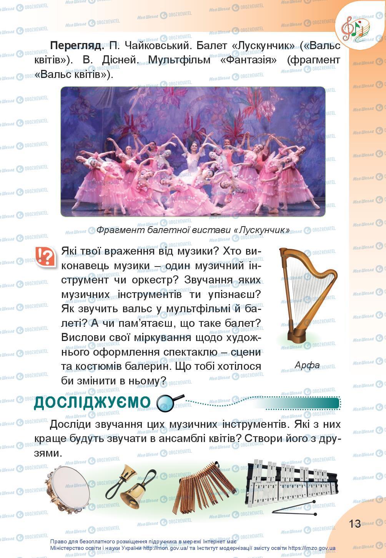 Учебники Искусство 2 класс страница 13