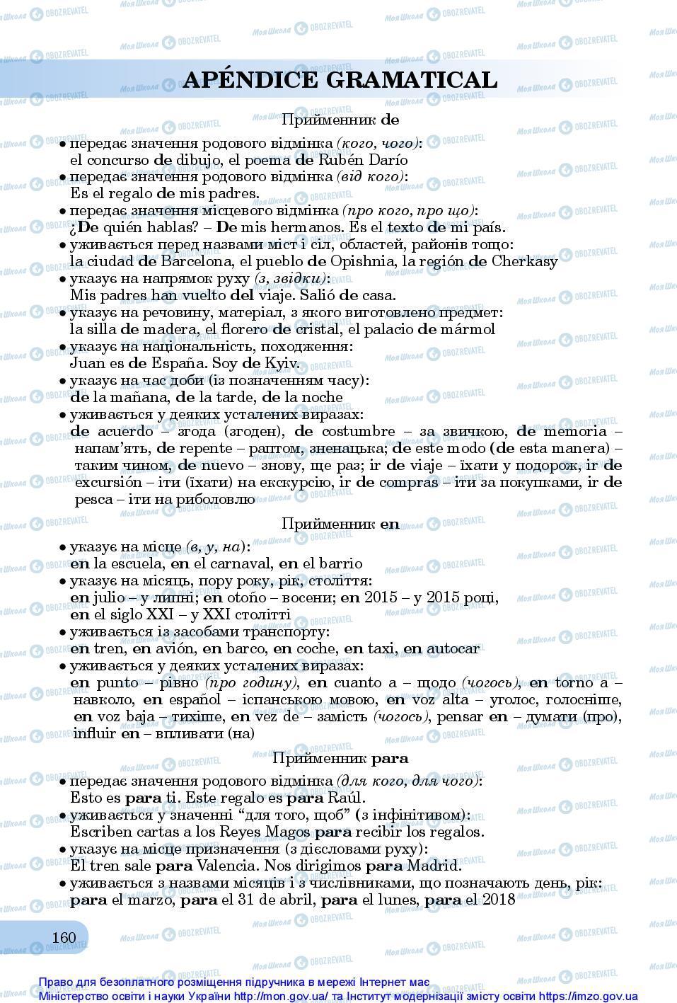 Підручники Іспанська мова 10 клас сторінка 160