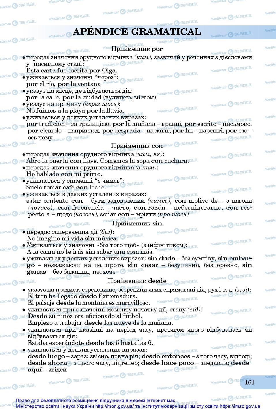 Учебники Испанский язык 10 класс страница 161