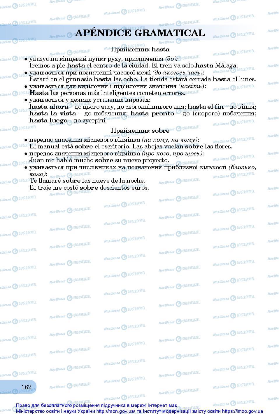 Підручники Іспанська мова 10 клас сторінка 162