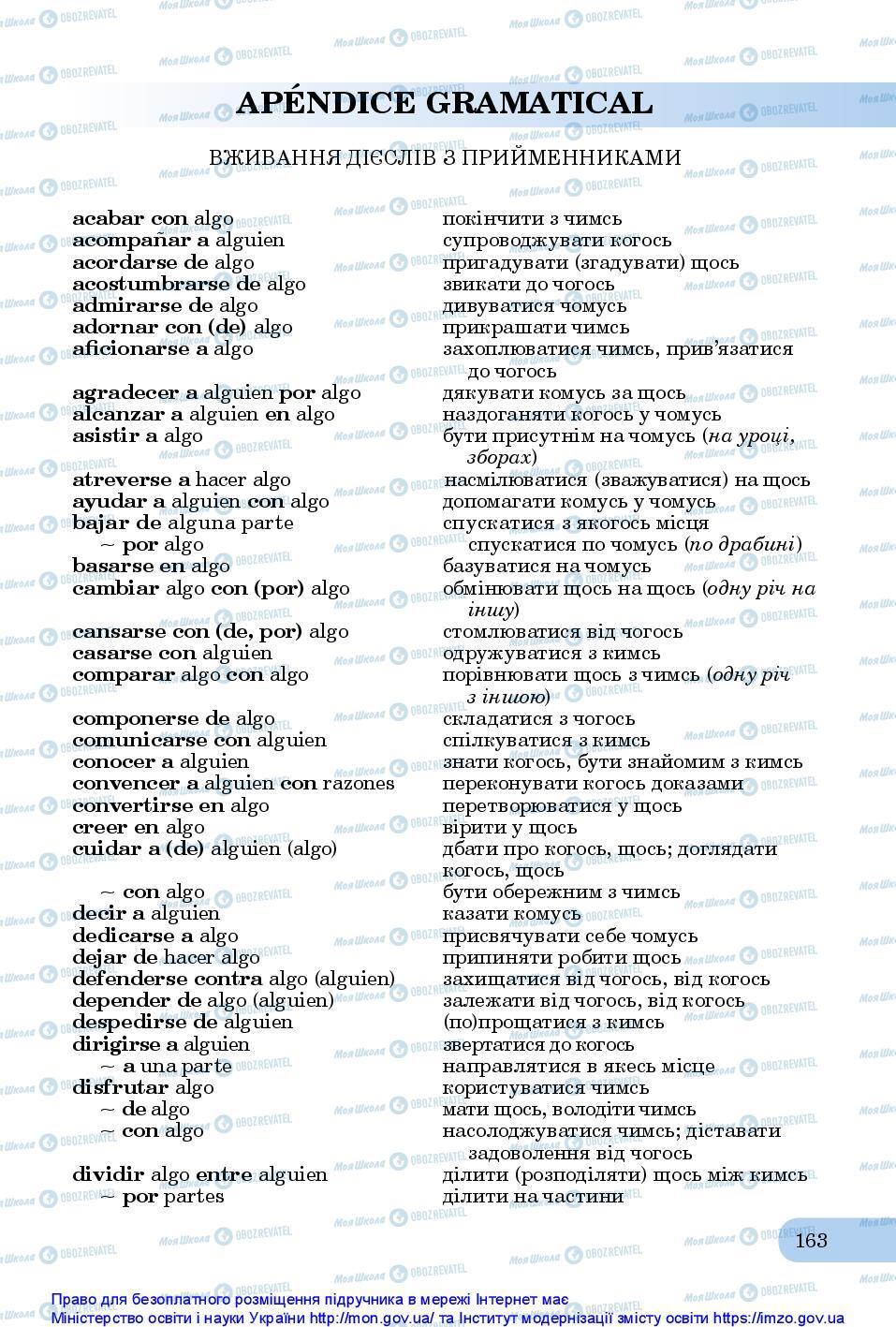Підручники Іспанська мова 10 клас сторінка 163