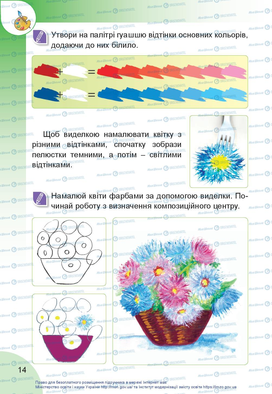 Учебники Искусство 2 класс страница 14