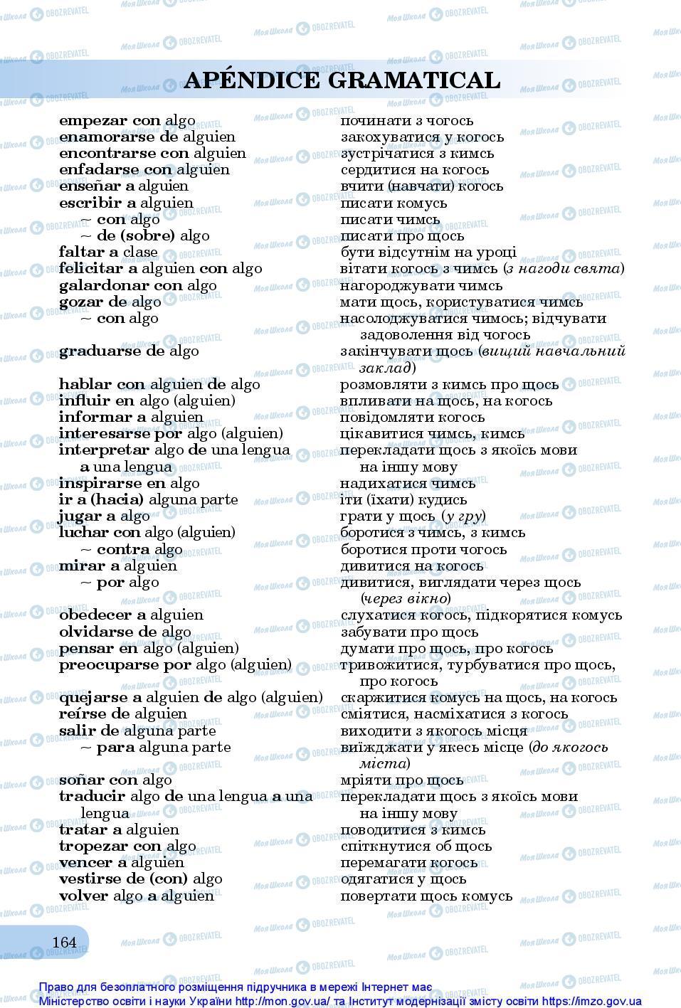 Учебники Испанский язык 10 класс страница 164