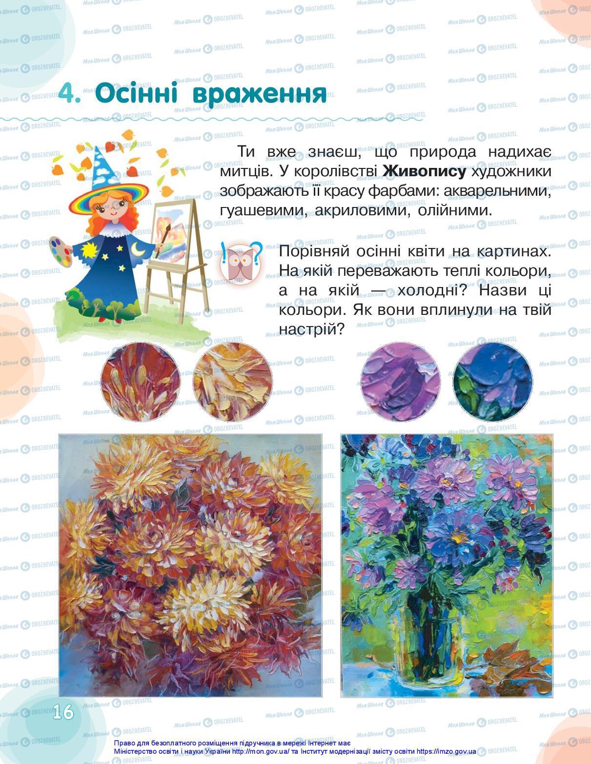 Підручники Мистецтво 2 клас сторінка 16