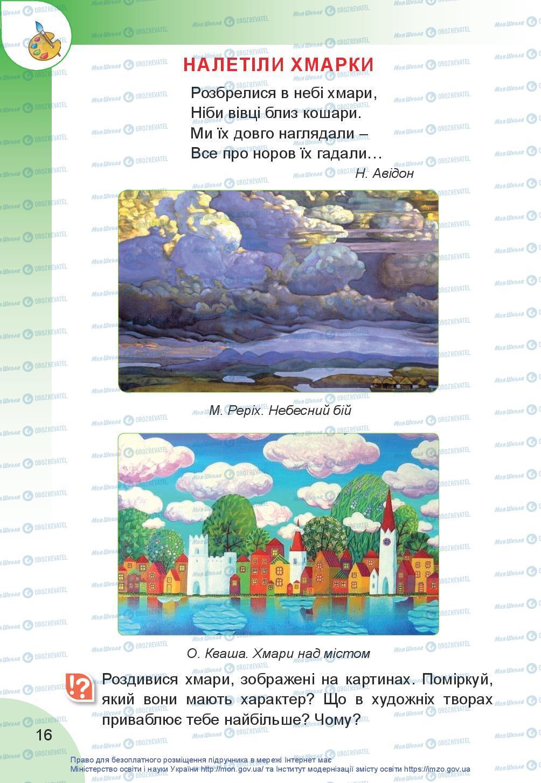 Учебники Искусство 2 класс страница 16