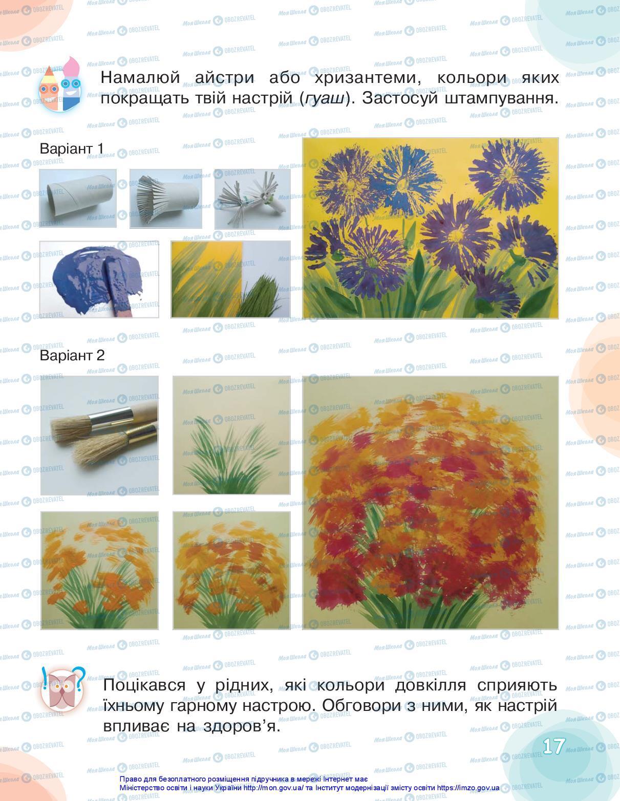 Підручники Мистецтво 2 клас сторінка 17