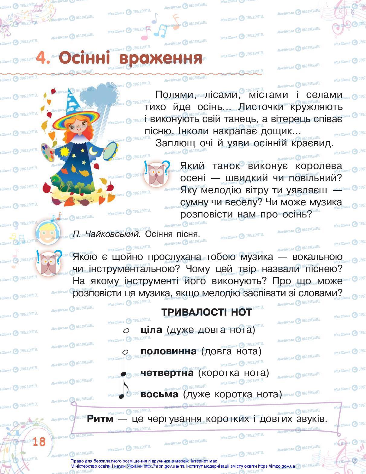 Підручники Мистецтво 2 клас сторінка 18