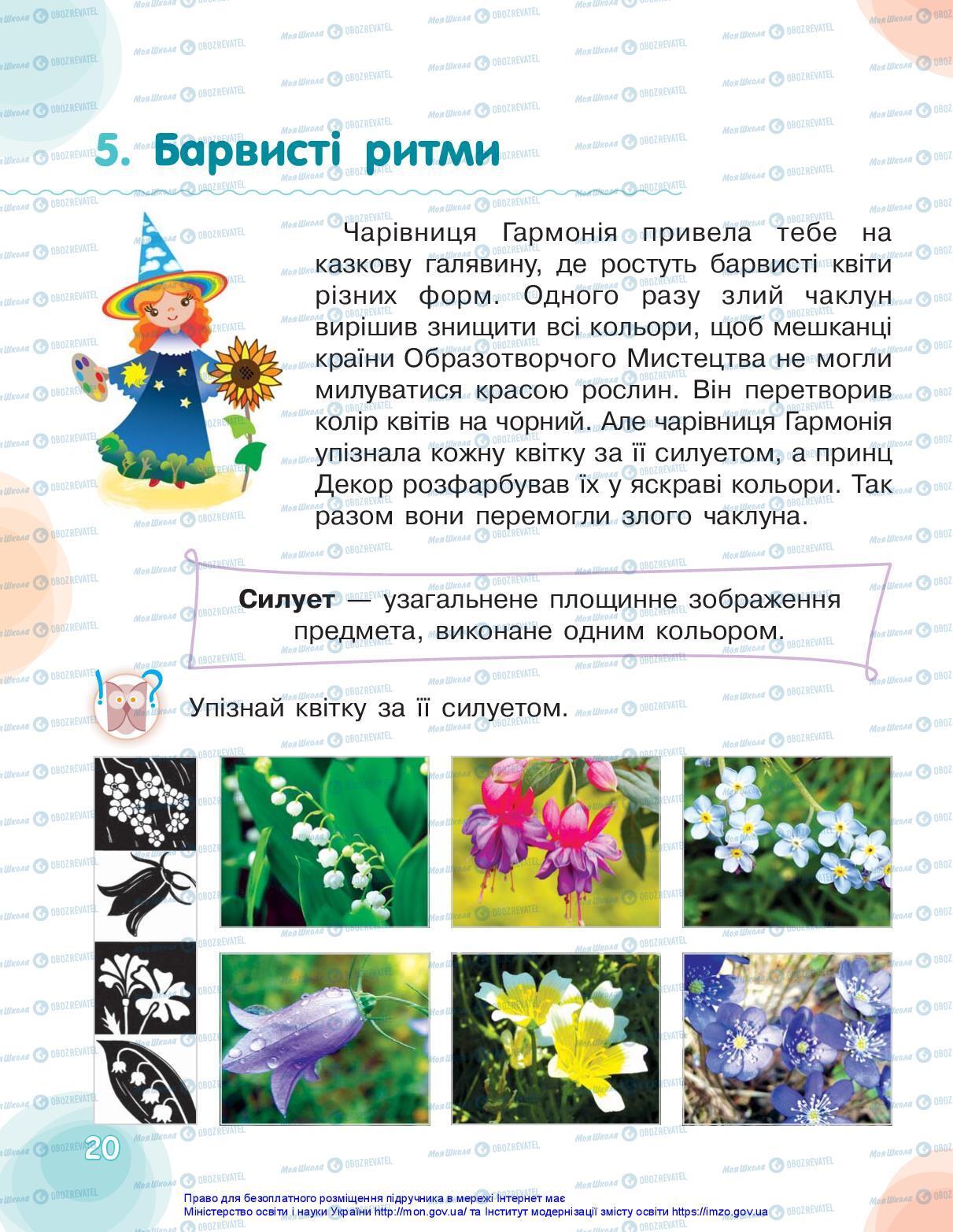 Підручники Мистецтво 2 клас сторінка 20