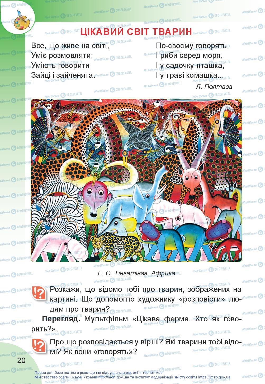 Учебники Искусство 2 класс страница 20
