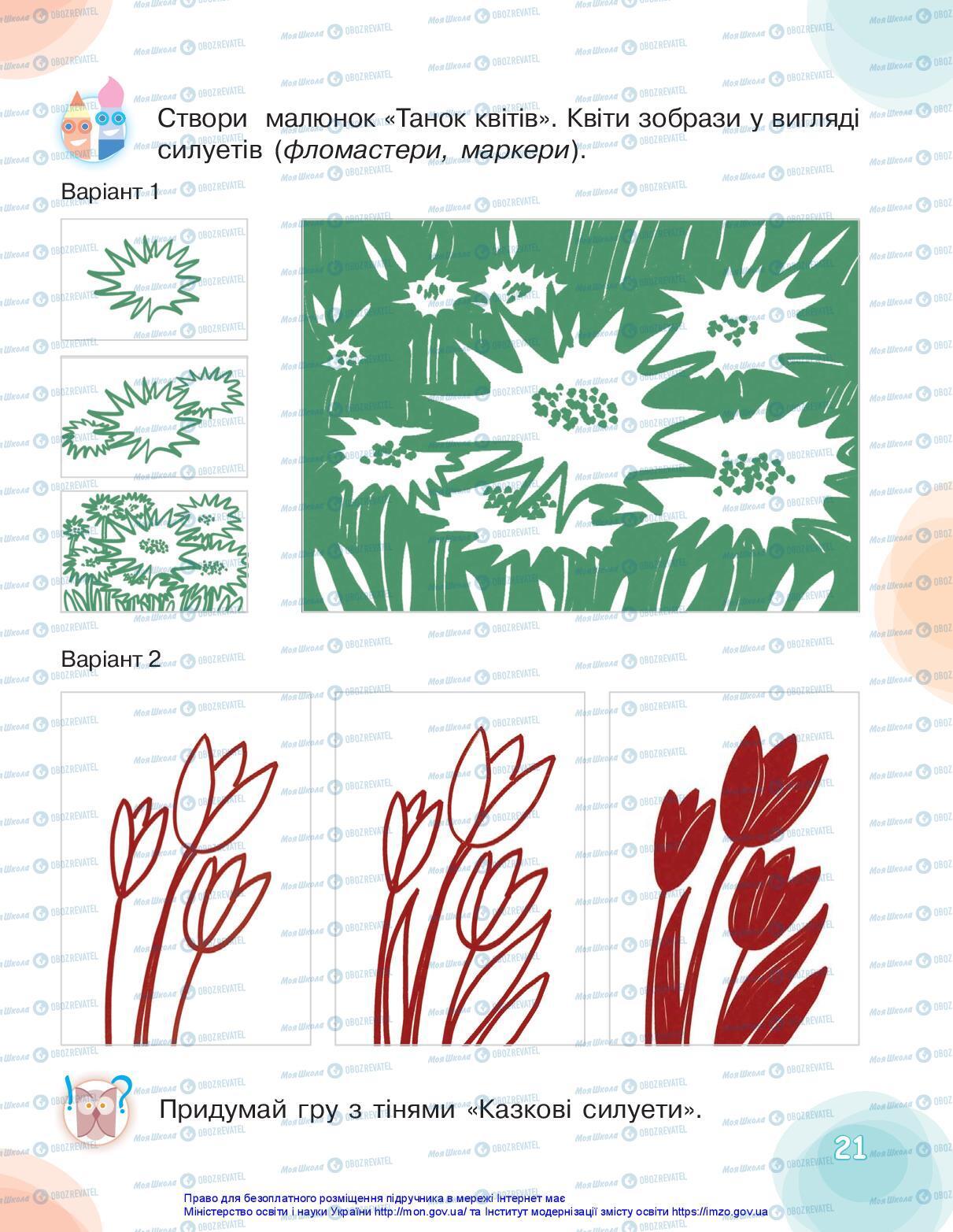 Учебники Искусство 2 класс страница 21